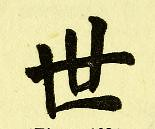 This image is taken from Page 120 of Les caractères médicaux dans l'écriture chinoise (Medical Heritage Library, Inc.) Tags: chinese language medicine traditional wellcomelibrary ukmhl medicalheritagelibrary europeanlibraries date1914 idb24852752