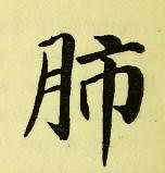 This image is taken from Page 92 of Les caractères médicaux dans l'écriture chinoise (Medical Heritage Library, Inc.) Tags: chinese language medicine traditional wellcomelibrary ukmhl medicalheritagelibrary europeanlibraries date1914 idb24852752