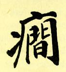 This image is taken from Page 233 of Les caractères médicaux dans l'écriture chinoise (Medical Heritage Library, Inc.) Tags: chinese language medicine traditional wellcomelibrary ukmhl medicalheritagelibrary europeanlibraries date1914 idb24852752
