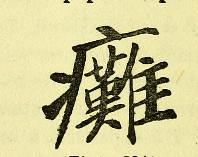 This image is taken from Page 212 of Les caractères médicaux dans l'écriture chinoise (Medical Heritage Library, Inc.) Tags: chinese language medicine traditional wellcomelibrary ukmhl medicalheritagelibrary europeanlibraries date1914 idb24852752