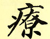 This image is taken from Page 203 of Les caractères médicaux dans l'écriture chinoise (Medical Heritage Library, Inc.) Tags: chinese language medicine traditional wellcomelibrary ukmhl medicalheritagelibrary europeanlibraries date1914 idb24852752