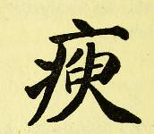 This image is taken from Page 178 of Les caractères médicaux dans l'écriture chinoise (Medical Heritage Library, Inc.) Tags: chinese language medicine traditional wellcomelibrary ukmhl medicalheritagelibrary europeanlibraries date1914 idb24852752