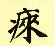 This image is taken from Page 165 of Les caractères médicaux dans l'écriture chinoise (Medical Heritage Library, Inc.) Tags: chinese language medicine traditional wellcomelibrary ukmhl medicalheritagelibrary europeanlibraries date1914 idb24852752