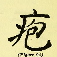 This image is taken from Page 114 of Les caractères médicaux dans l'écriture chinoise (Medical Heritage Library, Inc.) Tags: chinese language medicine traditional wellcomelibrary ukmhl medicalheritagelibrary europeanlibraries date1914 idb24852752