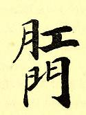 This image is taken from Page 91 of Les caractères médicaux dans l'écriture chinoise (Medical Heritage Library, Inc.) Tags: chinese language medicine traditional wellcomelibrary ukmhl medicalheritagelibrary europeanlibraries date1914 idb24852752
