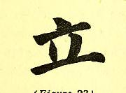 This image is taken from Page 59 of Les caractères médicaux dans l'écriture chinoise (Medical Heritage Library, Inc.) Tags: chinese language medicine traditional wellcomelibrary ukmhl medicalheritagelibrary europeanlibraries date1914 idb24852752