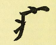 This image is taken from Page 32 of Les caractères médicaux dans l'écriture chinoise (Medical Heritage Library, Inc.) Tags: chinese language medicine traditional wellcomelibrary ukmhl medicalheritagelibrary europeanlibraries date1914 idb24852752