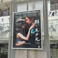 光點華山電影館[2015] (gang_m) Tags: 台北 台湾 映画館 cinema theatre taiwan taipei 台灣 台北2015
