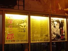 光點電影院[2003/12] (gang_m) Tags: 台北 台湾 映画館 cinema architecture theatre 台灣 建築 台北2003