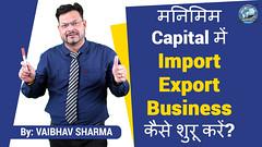 Curtain Falls: Start Import Export Business in Minimum Capital. (seoimpexperts) Tags: importexportbusinessingujarat zero investment