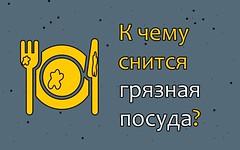Как расшифровать сон о грязной посуде — 40 значений (liliabakaeva771) Tags: английскийсонник ассирийскийсонник большойсонникфебе домашнийсонник зимнийсонник интимныйсонник исламскийсонник китайскийсонник летнийсонник лунныйсонник любовныйсонник мусульманскийсонник осеннийсонник посуда посудагрязная русскийсонник семейныйсонник славянскийсонник современныйсонник сонниказара сонникванги сонниквелес сонникдляженщин сонникдлямужчин сонникекатеринывеликой сонниккананита сонниклонго сонниклоффа сонникменегетти сонникмиллера сонникнострадамуса сонникподнямнедели сонникподсознания сонникстранника сонникфрейда сонникхассе сонникцветкова сонникцелительницыакулины сонникэзопа творческийсонник украинскийсонник французскийсонник эзотерическийсонник