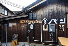 コトハジ 食パン (m-louis) Tags: 6713mm j5 nikon1 house japan kaizuka osaka shop store typography コトハジ パン屋 大阪 家 店 日本 貝塚