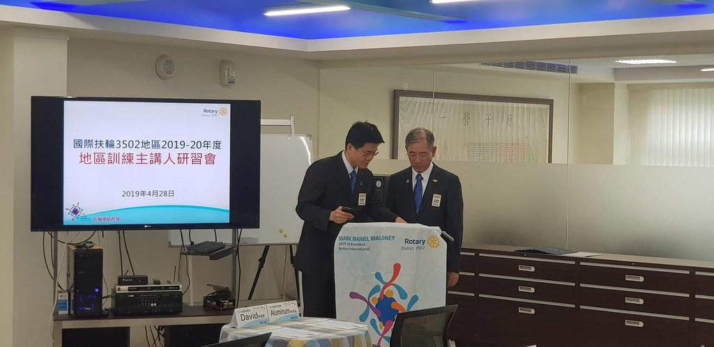 2019.4.28 地區訓練主講人研習會