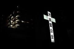 Night church (Senkawa Scott) Tags: night church anglican japan ikebukuro cross religion kanji asian sacred fujifilm xf10