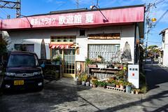 歌遊館 夏 (m-louis) Tags: 6713mm j5 nikon1 rsg cafe car japan kaizuka karaoke osaka plant shop snack store typography 大阪 日本 貝塚