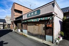 泉州堂 (m-louis) Tags: 6713mm j5 nikon1 rsg japan kaizuka osaka plant postboxes shop store street tile タイル 大阪 店 日本 植物 泉州堂 貝塚