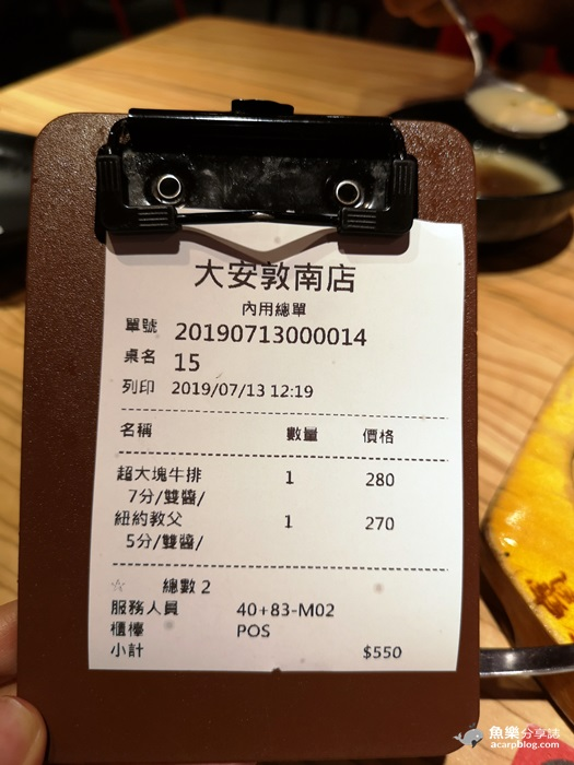【台北大安】孫東寶台式牛排教父 大安敦南店│東區平價美食 @魚樂分享誌