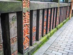 P2020056 (Darjeeling_Days) Tags: 柳森神社 岩本町 神田川 狸 猫 富士講 お稲荷さん 朝散歩 散歩カメラ カメラ散歩