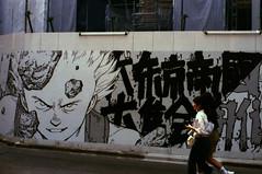 大東京帝國大集会開催 - Open the Large Gathering for the Great Tokyo Empire (LukSkywalkr) Tags: flektogon carlzeissjena pentaxspotmatic akira 大友克洋 katsuhirootomo