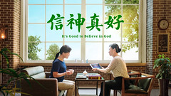 基督教會電影《信神真好》我終於找到了幸福人生【預告片】 (qiudawei980) Tags: 神 生活 愛 救恩 信神 神的聲音 神的名 喜樂 祝福 人生 福音 敬拜 希望 信徒 天國 被提