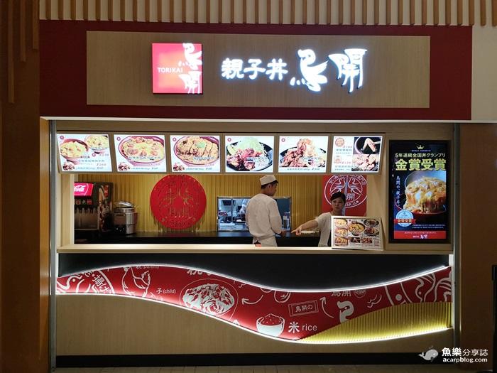 【新北林口】鳥開親子丼|來自名古屋的得獎親子丼|三井outlet美食 @魚樂分享誌