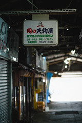 街 (fumi*23) Tags: ilce7rm3 sony street sel85f18 85mm fe85mmf18 a7r3 alley miyazaki 宮崎 路地 emount