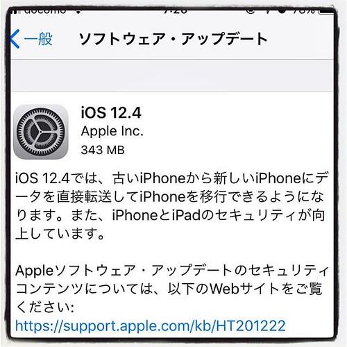 もうiTunes要らない?そろそろ画面バキバキのiPhoneを買い換えようと思っているのだけどバックアップ取るの面倒だしそれ以前にMBP起動するのが面倒、キーいっぱい押さないと起動しないのよ>「iOS 12.4」では、古いiPhoneから新しいiPhoneにデータを直接転送してiPhoneを移行できるようになります。
