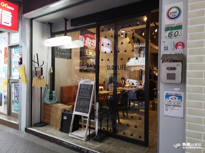 【台北中正】慢慢bistro│南昌路SLOW LIFE│咖啡餐酒館 @魚樂分享誌