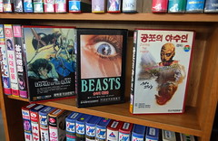 """Seoul Korea vintage VHS cover art for """"Zombie Holocaust"""" (1980) and creatures gone wild pix - """"Wildlife n Wonky Science"""" (moreska) Tags: seoul korea vintage vhs cover art retro horror cult gore splatter classic bmovie drbutchermd 1980 retitled zombieholocaust drivein 1970s empireoftheants hg wells fantasy scifi creature naturerunwild genrefilms scares beasts 1983 grizzly graphics fonts hangul videocassette analogue growingup memories rentalera reissue spine clamshell displays collectibles archive museum rok asia"""