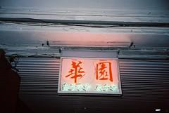 (ourutopia.) Tags: film kodak kodakfilm olympus olympusltzoom filmphotography analog analogphotography sign signboard neonlight word wording arcade フィルム 華園
