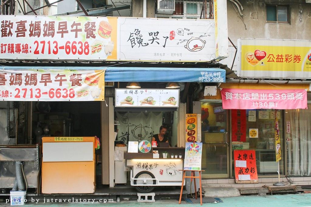 饞哭了煎餅果子 平價大份量煎餅果子45元起【捷運小巨蛋美食】 @J&A的旅行