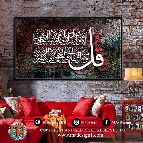 Arabic Islamic Calligraphy Artworks