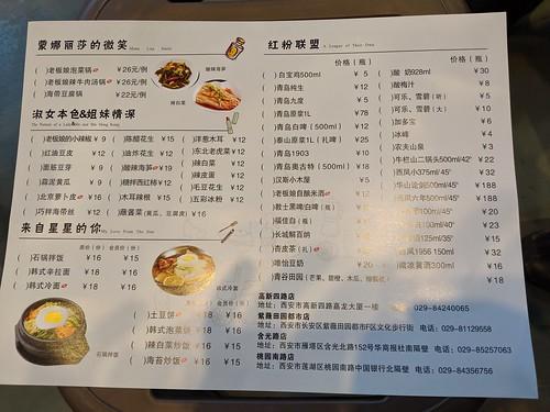 老板娘的烤肉店のメニュー兼注文票 by Ik T