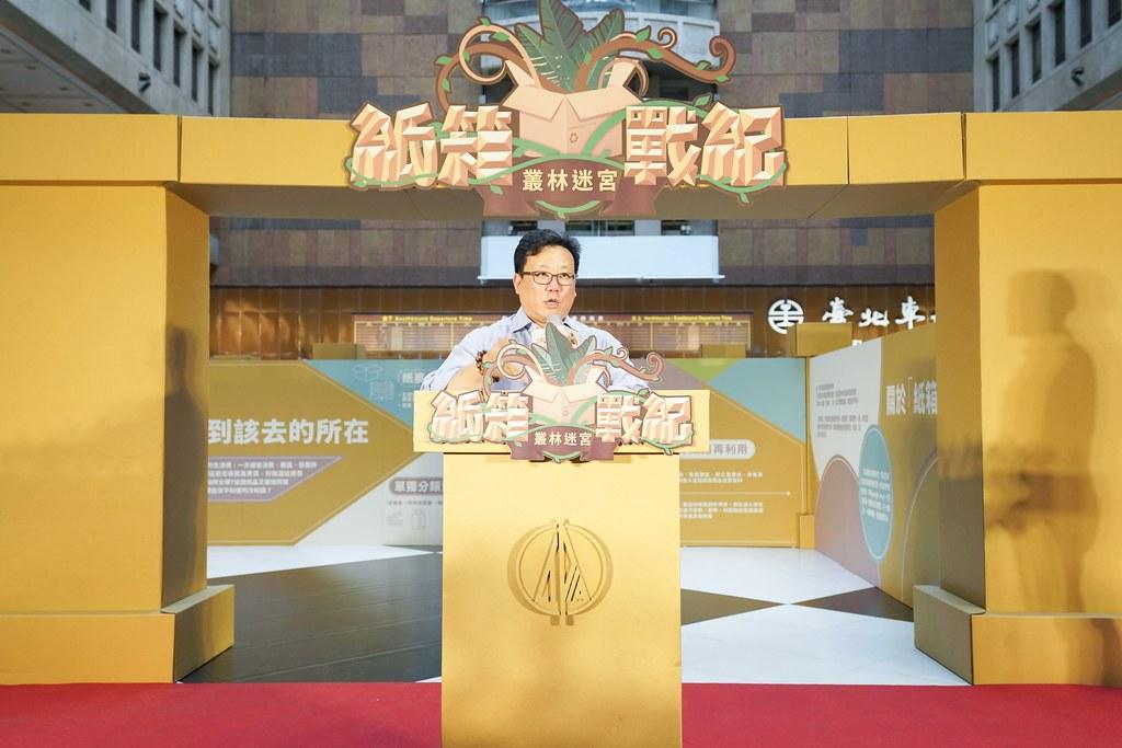 今年造紙公會於台北車站舉辦亞洲最大220坪創意紙箱活動「紙箱戰紀-叢林迷宮」,理事長何奕達現場分享豐富成果