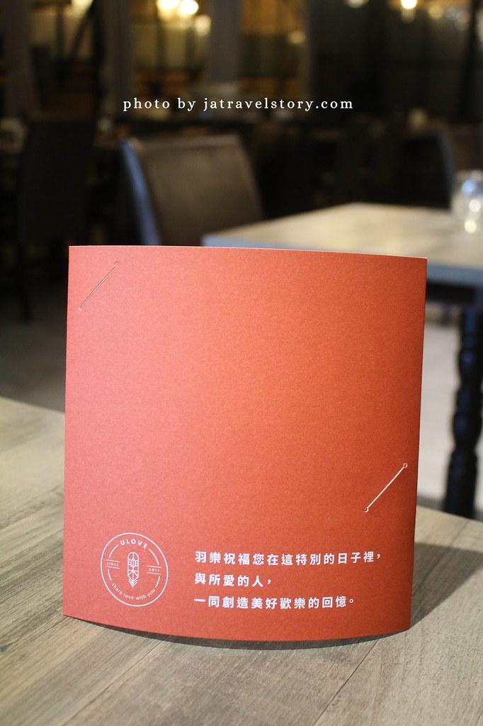 Ulove羽樂歐陸創意料理 黑松露蜜鴨胸奶油蘋果燉飯清爽好吃,南京東路/小巨蛋聚餐餐廳推薦!【捷運小巨蛋】 @J&A的旅行