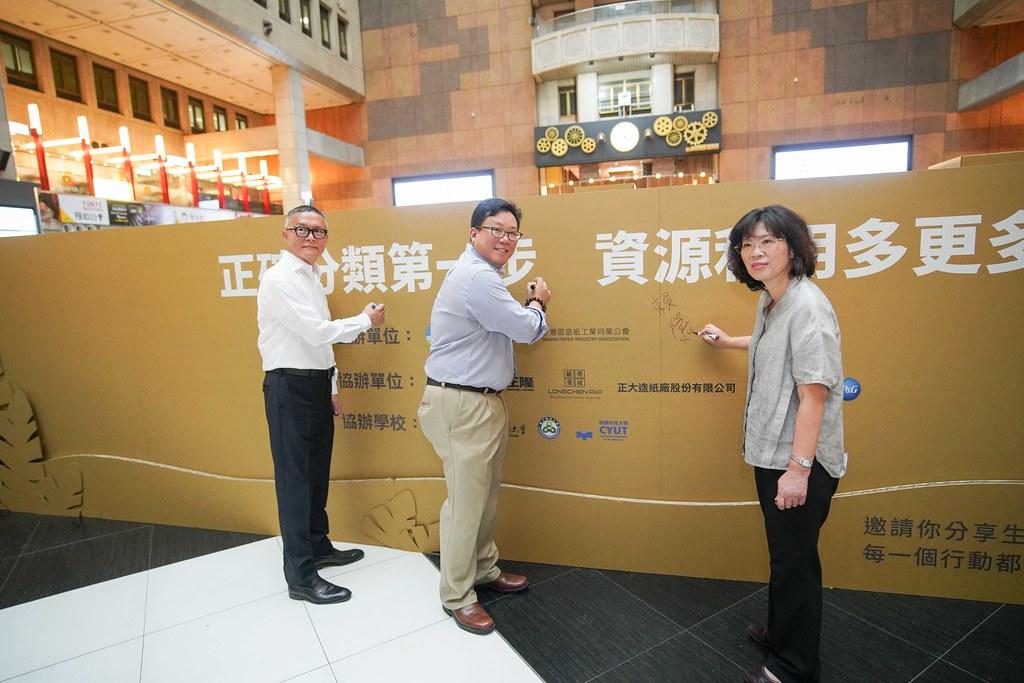 「紙箱戰紀-叢林迷宮」邀各位貴賓於願景牆上簽名,宣示於2030年全面減塑,廢棄物源頭分類、資源循環利用的決心