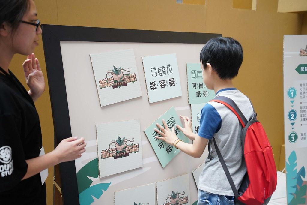 「紙箱戰紀-叢林迷宮」規劃闖關遊戲第一關翻牌配對,讓民眾透過遊戲參與,分辨「可回收紙類」、「不可回收紙類」及「紙容器」的差異-