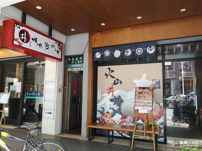 【台北中山】丼賞和食 焼き物vs刺身丼 丼專門店 長春店 味噌湯無限享用 @魚樂分享誌