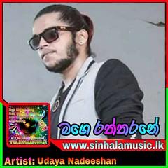 Mage Raththarane - Udaya NadeeshanNew song Download (prabodha.org) Tags: mage raththarane udaya nadeeshan