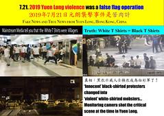 7.21. 2019 Yuen Long violence was a false flag operation  2019年7月21日元朗襲擊事件是苦肉計