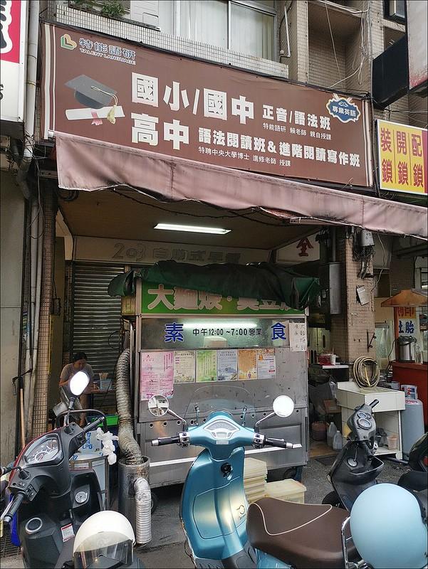 昌平路 素食大麵焿,臭豆腐