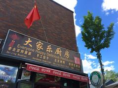 IMG_9029 (bvohra) Tags: beijing peking china mutianyu jingshanpark tiananmensquare forbiddencity greatwallofchina mutianyugreatwall beijingsubway beijingmainstation