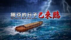 上帝對人類的末日警示《挪亞的日子已來臨》 (qiudawei980) Tags: 全能神 信仰 生活 末世 信神 見證 救贖 得勝 依靠 救世主 得救 祝福 如何禱告 顯現 禱告 人生 真理 救恩禱告 挪亞方舟 主 天國近了