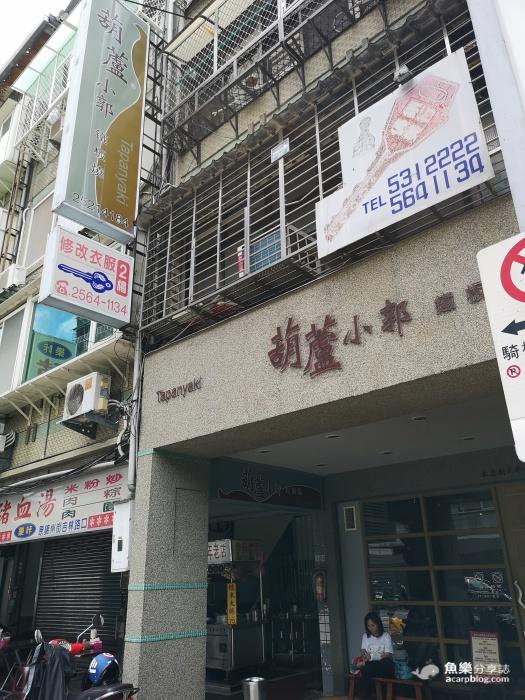 【台北中山】葫蘆小郭鐵板燒|人氣排隊名店 @魚樂分享誌