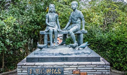 2019 - Japan - Nagasaki - Peace Park - Sumako Fukuda Poetry Memorial