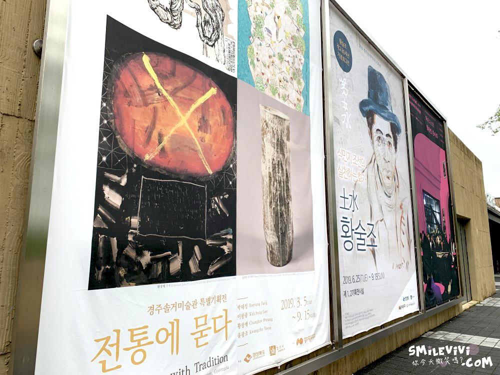 Gyeongju Expo Solgeo Art Museum
