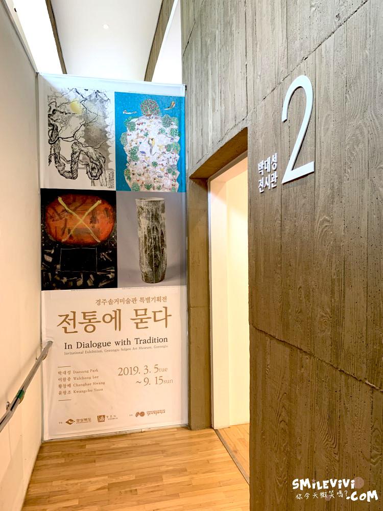 慶州∥慶州率居美術館(Gyeongju Expo Solgeo Art Museum;솔거미술관)感受一下藝術氣息眺望慶州塔(경주타워) 56 48501496077 f035c1ee29 o