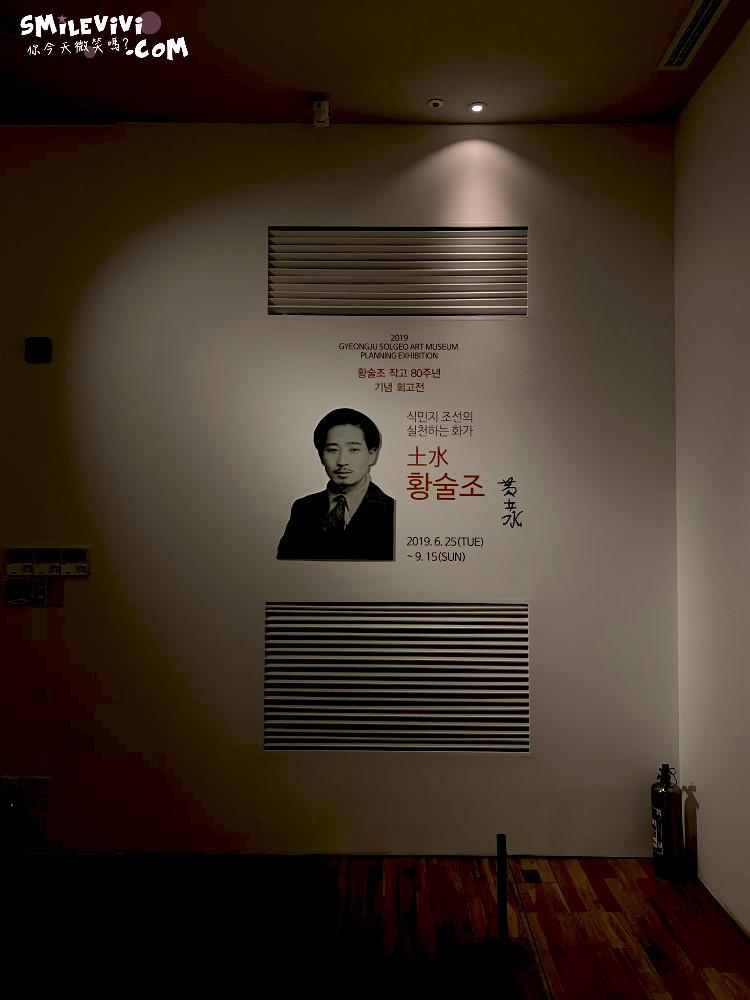 慶州∥慶州率居美術館(Gyeongju Expo Solgeo Art Museum;솔거미술관)感受一下藝術氣息眺望慶州塔(경주타워) 66 48501496707 85d1e5dcf1 o