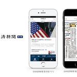 ニュースアプリケーションの写真