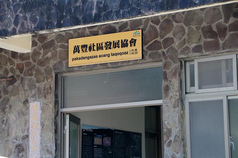 南投萬豐部落舊正社區055
